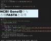 NCBI GeneIDからFASTAを一括自動ダウンロードするツールとNCBIのAPIについて