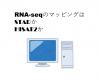 RNA-seqのマッピングツールはSTARかHISAT2か