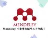 卒論・修論作成に必須! Mendeley を使った参考文献リストの作り方