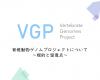 脊椎動物ゲノムプロジェクト(Vertebrate Genome Project)について