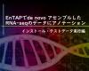 EnTAPでde novo アセンブルした非モデル生物のRNA-seqデータにアノテーション – インストールとデータベース構築