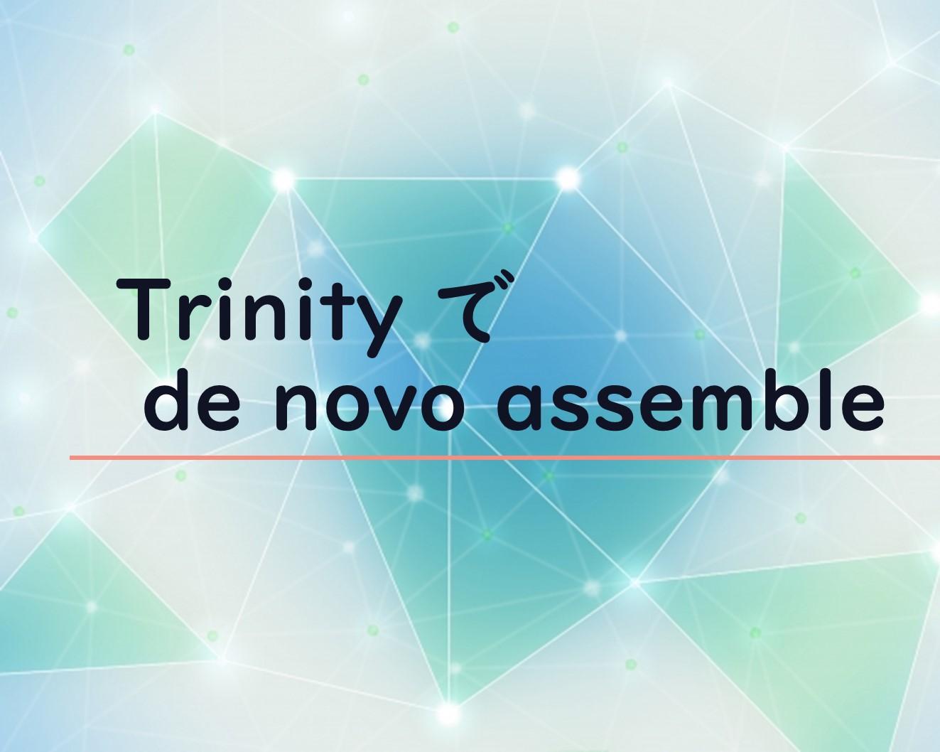 Trinity で複数のRNA-seqのデータをまとめてアセンブル