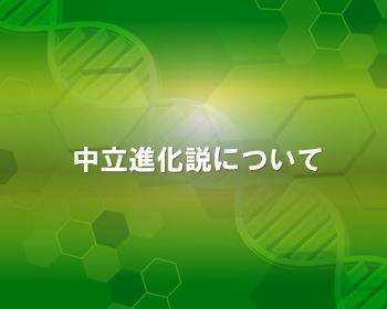 分子進化(理論) – Kim Biology & Informatics